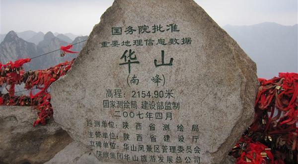 【精品游】西岳华山——全景独揽(西上北下)探险一日游