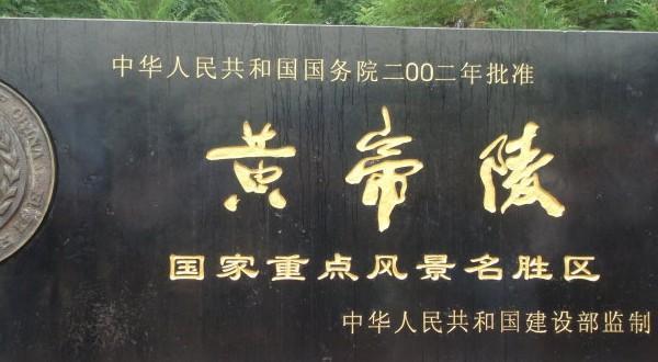 西安黄帝陵