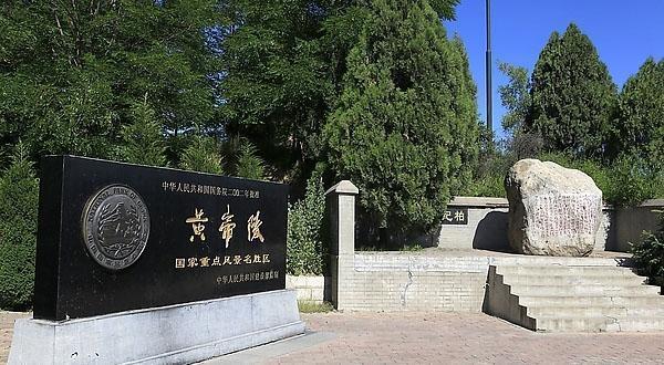 黄帝陵自然景观