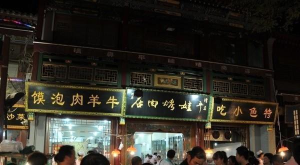 【精品游】西安城墙-大雁塔广场-钟鼓楼广场-回民街美食古都探访1日游