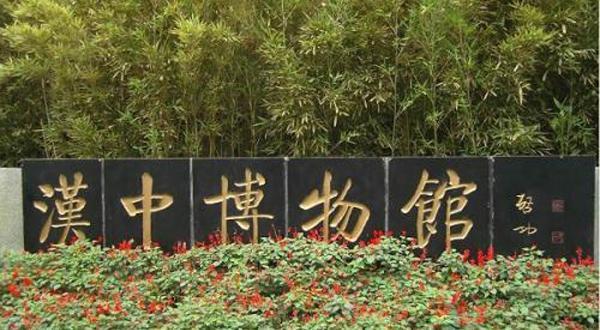 汉中博物馆1