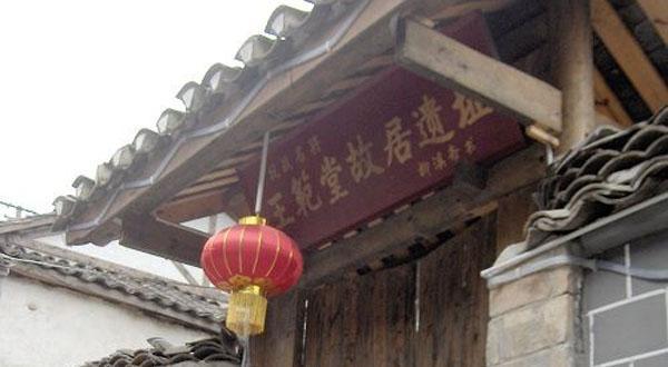 王范堂故居遗址