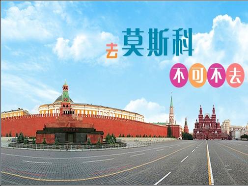 【经典线路】俄罗斯经典品质双飞7日游--亲临大自然,享受艺术的熏陶