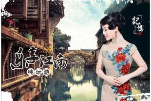 【乐享江南】 华东六市双飞6日纯玩游  0购物 三大水乡 甪直、乌镇东栅、西塘、升级一晚五星级酒店