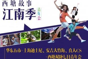 【西塘故事.江南季】青年会 上海迪斯尼、安吉大竹海、真人CS、西塘双卧七日游