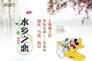 【水乡之恋】华东五市+上海迪士尼+三大水乡乌镇、周庄、南浔双飞6日【扬州往返】