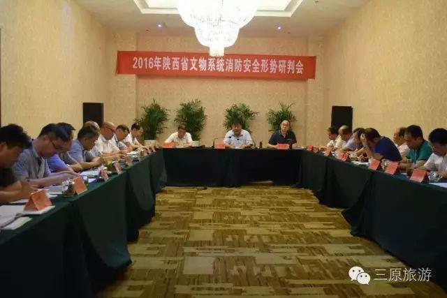 全省文物系统安全工作暨消防安全形势研判会在三原召开