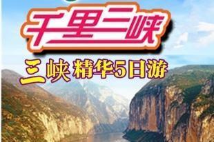 【千里三峡】重庆、三峡包船精华游双卧5日