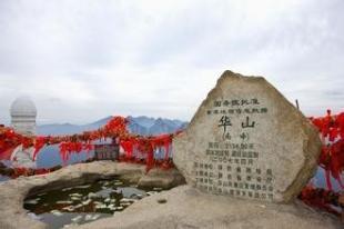 华山1日游(西上西下)