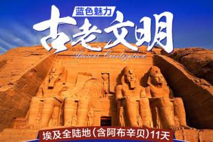 埃及(阿布辛贝+红海水上乐园酒店+阿卜丁宫+全程车载WIFI)全陆地11天(PEK-MS)