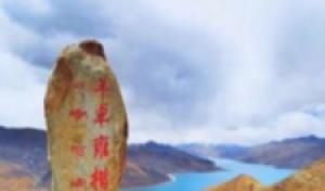 冬游西藏 拉萨、林芝、羊湖卧飞8日