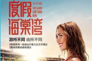 度假海棠湾  吃货天堂DIY  由所不同网红,潮人,懒人族的出行必备良方