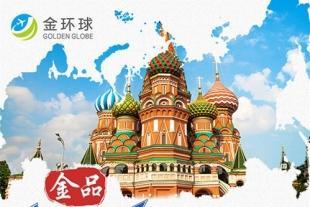 俄罗斯金银环庄园9日游