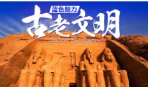 【法老时代S】埃及全景10日